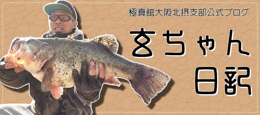 極真館大阪北摂支部
